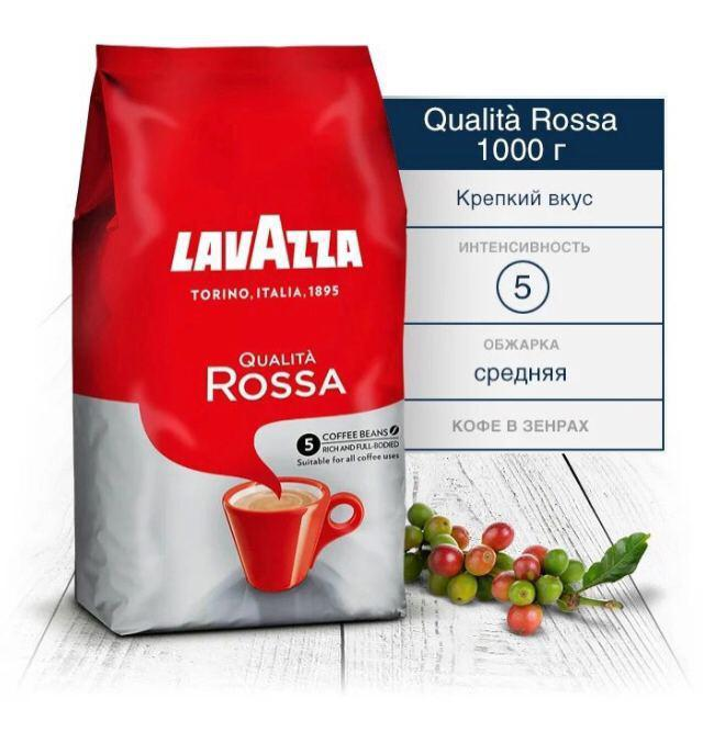 Кава в зернах 1 кг Lavazza Qualita Rossa 60% Арабіка 40% Робуста