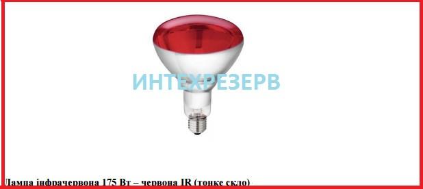 Инфракрасная лампа Zilight IR R125 Z червона 175Вт  - ИНТЕХРЕЗЕРВ ООО в Киеве