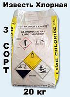 Известь хлорная 3 сорт (Болгария) 20 кг, хлорка, гипохлорит кальция
