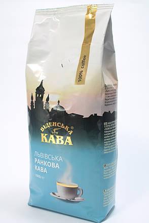 Кофе в зернах Віденська кава Львівська ранкова 1кг Украина, фото 2