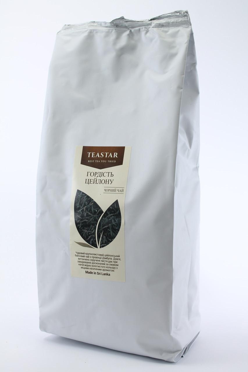 Китайский черный Чай Гордость Цейлону крупно листовой Tea Star 250 гр