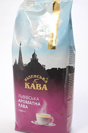 Кофе в зернах Віденська кава Львівська ароматна 1кг Украина, фото 2