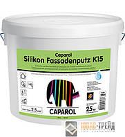 Caparol Silikon Fassadenputz K15, R20 штукатурки на основе силиконовой смолы 25 кг (ТМ Капарол)