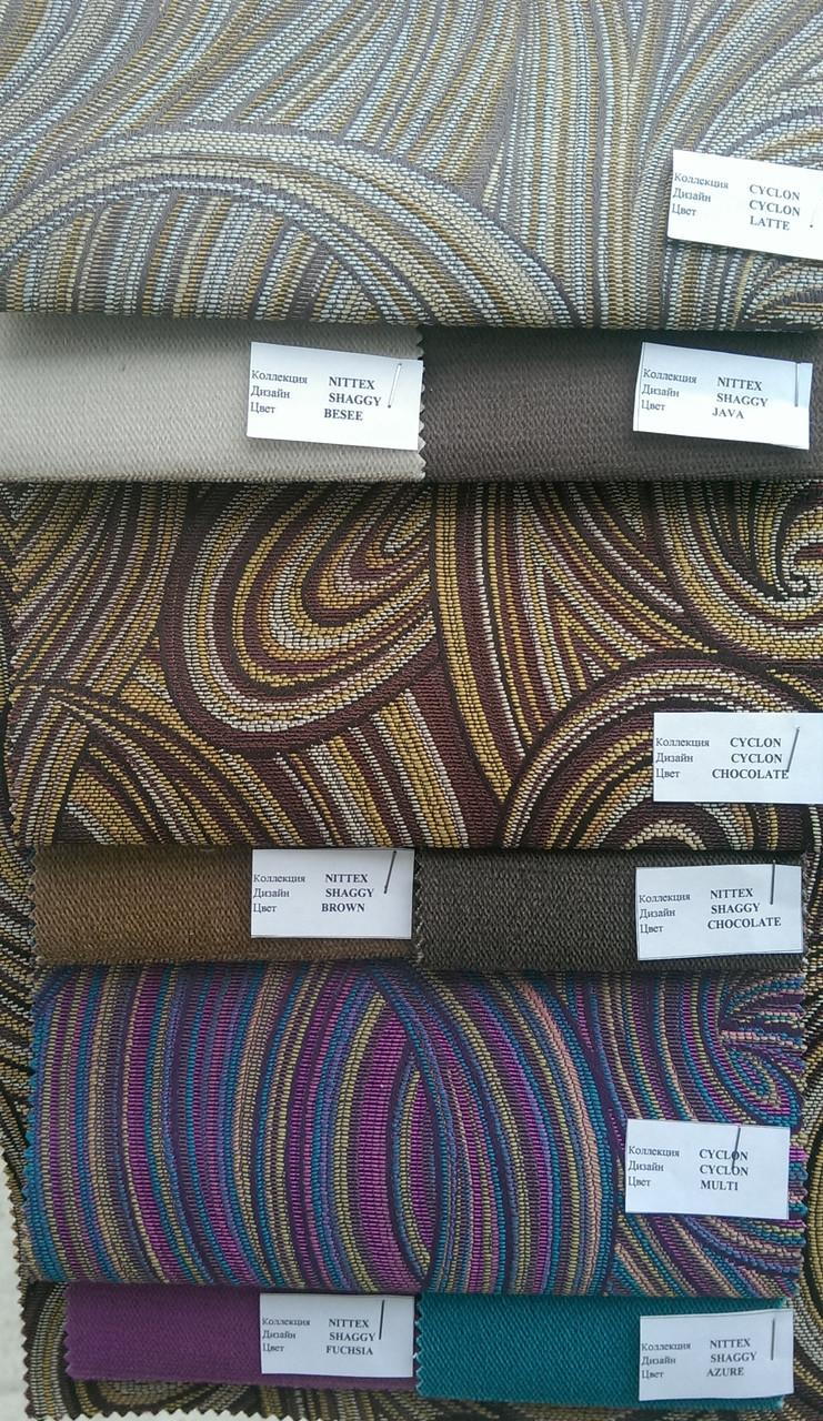 Мебельная ткань Жакард подборка  к CYCLON