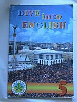 Dive into English 5 клас. Підручник. Буренко В.М. Михайлик О.П. К, 2005.