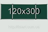 Доска для мела в алюминиевой раме с 5 рабочими поверхностями (120х300см)