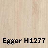 Egger H1277 Акация Лэйклэнд свет. ST9 18мм 2800х300