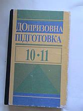 Доризовна підготовка. 10-11клас Квашньов. Томчук. К., 1998.