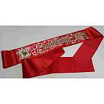 Випускник 2021: Красная выпускная лента с золотым колокольчиком
