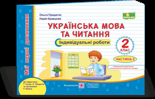 Українська мова та читання. Мої перші досягнення : індивідуальні роботи. 2 клас. У 2-х ч. Ч. 2 (до підруч. Г.