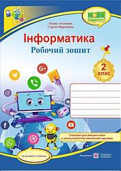 Інформатика : робочий зошит. 2 клас (за програмою О. Савченко)