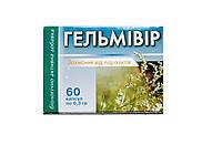 Гельмівір 60 кап