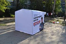 Агитационная палатка 2х2 м, агитационные палатки купить, палатки с качественной печатью, бесплатная доставка на дом
