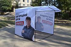 Палатка для агитаций 2х2 м, агитационные палатки купить недорого, полноцветная сублимационная печать