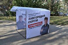 Палатка для предвыборной кампании, бесплатная доставка агитационных палаток по Украине