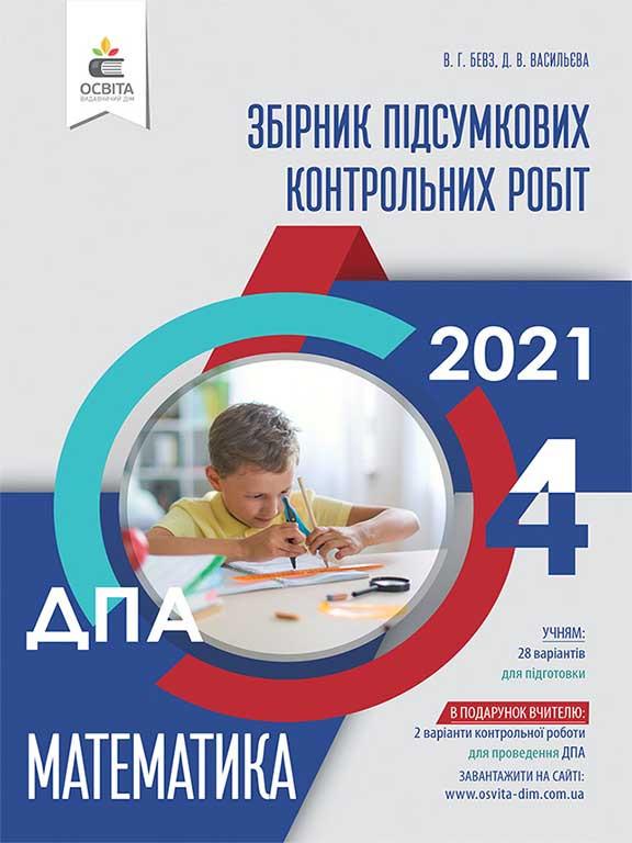 ДПА 2021 Збірник підсумкових контрольних робіт з математики 4 кл.