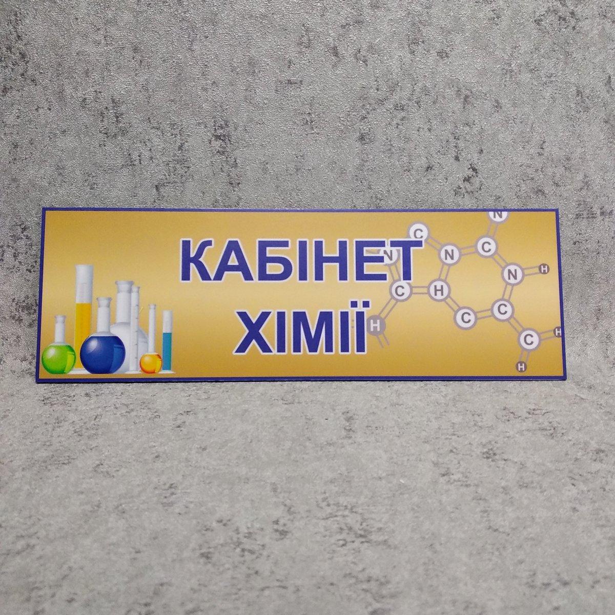 Табличка Кабинет химии с картинками