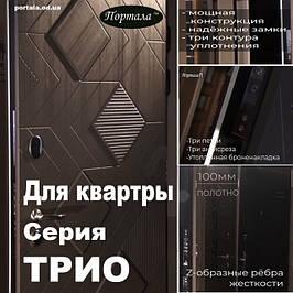 """Вхідні двері для квартир """"Порталу"""" серії """"Тріо"""""""