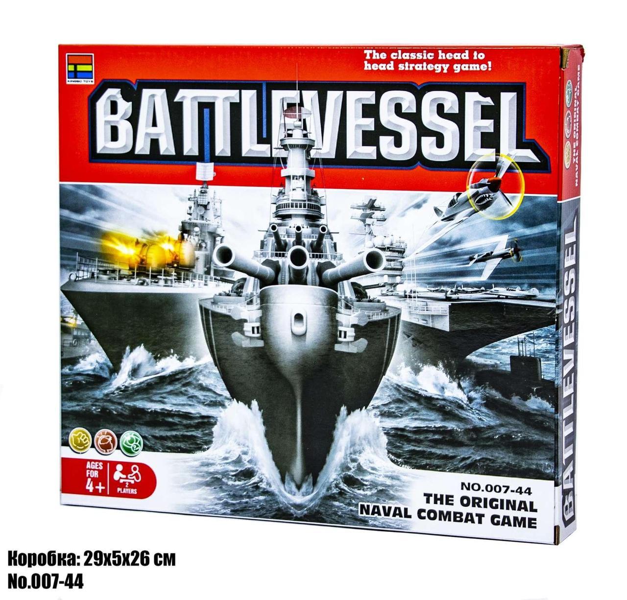 Настольная игра морской бой (Большой)