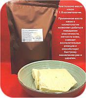 Какао масло натуральне (Польща) вага:150грамм.