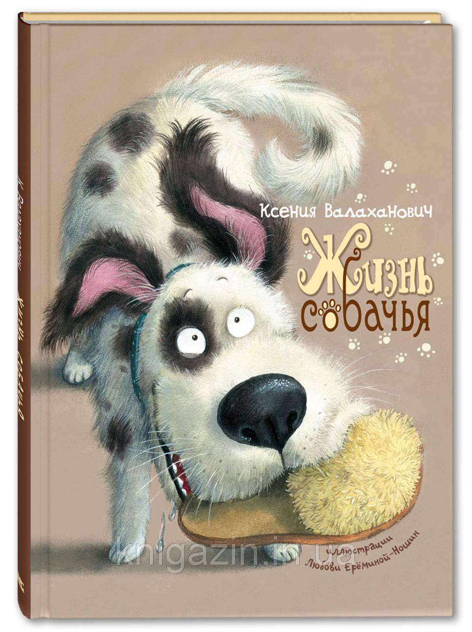 Детская книга Жизнь собачья