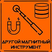 Другой магнитный инструмент