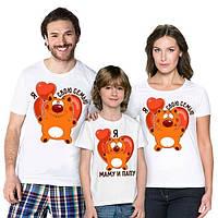 """Футболки Фэмили Лук Family Look для всей семьи """"Я люблю свою семью"""" Push IT"""