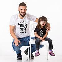 "Парні футболки Family Look. Тато і дочка ""Тато хоче пиво. Син/дочка молоко"" Push IT"