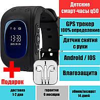 Детские часы телефон Smart Baby Watch q50, GPS отслеживание, датчик снятия с руки, кнопка SOS, прослушивание