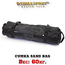 Сумка Sand Bag 60 кг (Kordura) Камуфляж
