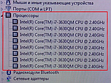 Мощный ноутбук Toshiba S855 + (Intel Core i7) + Металл!! + Гарантия, фото 7