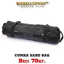Сумка Sand Bag 70 кг (Kordura) Камуфляж