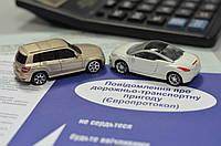 Автострахование: ОСАГО , Зеленая карта , КАСКО
