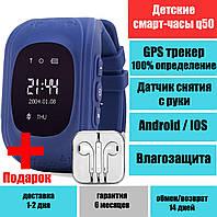 Детские часы телефон Smart Baby Watch q50, GPS отслеживание, датчик снятия с руки, кнопка SOS, прослушивание, фото 1