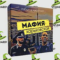 Игра Мафия Харьковская