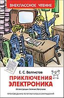 Приключения Электроника. Велтистов Е. Внеклассное чтение