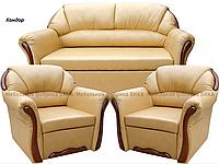 "Комплект ""Бостон 2"" диван и 2 кресла"