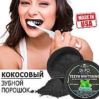 Кокосовий Зубний Порошок для відбілювання зубів кокосовим вугіллям і бамбукова щітка в подарунок США