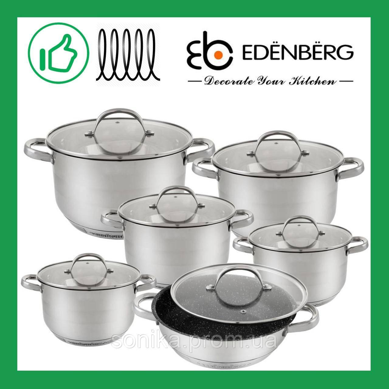 Набір каструль 12предметів Edenberg з нержавіючої сталі EB-2120