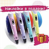 3д ручка для рисования 3д для детей 3d pen 2 + наклейки