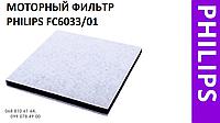 Фильтр мотора Philips микрофильтр внутренний для пылесоса Филипс с мешком S-bag fc9170/01, fc9174/01, FC9176, фото 1