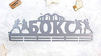 """Медальница из металла """"БОКС"""""""