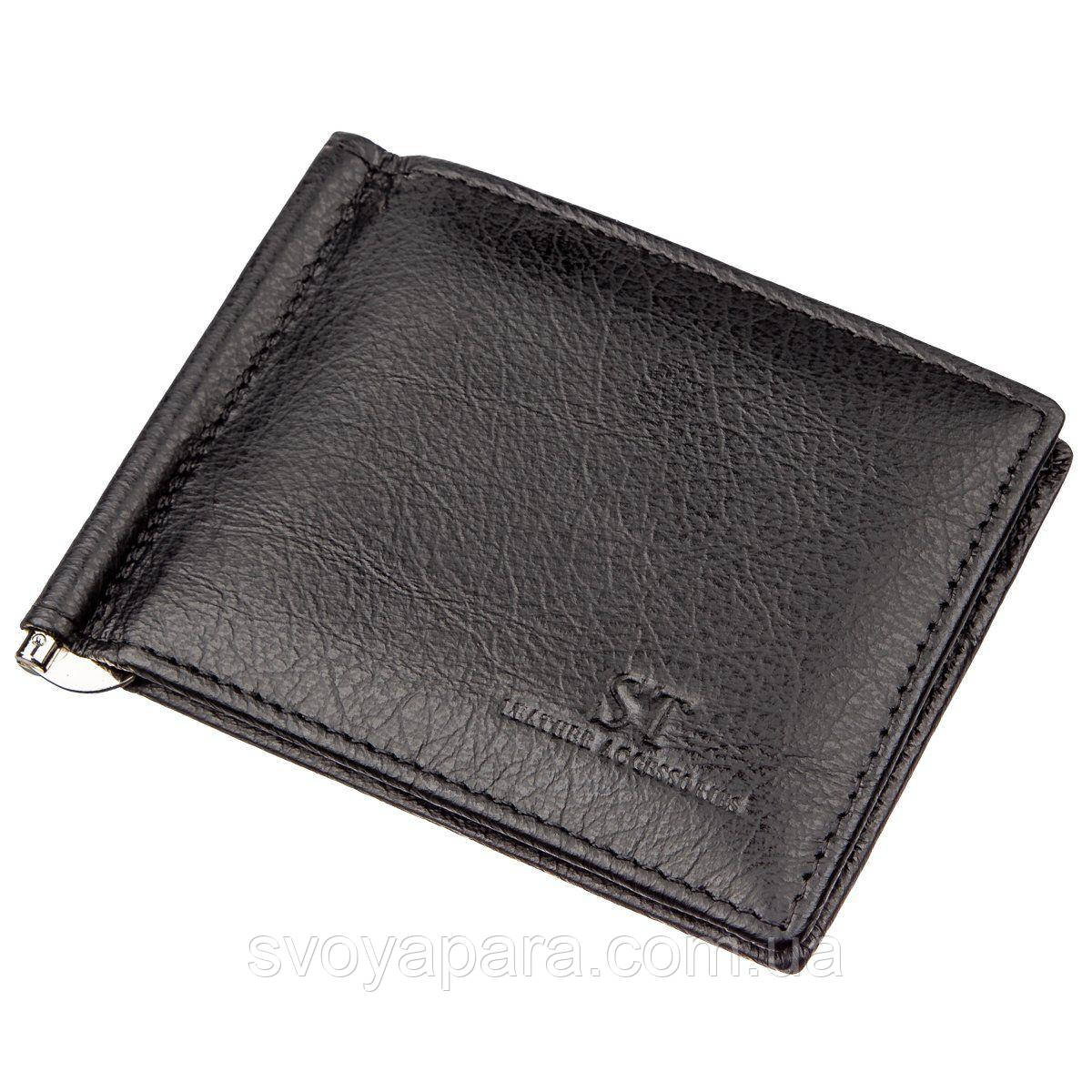 Мужской зажим для денег на магните ST Leather 18945 Черный