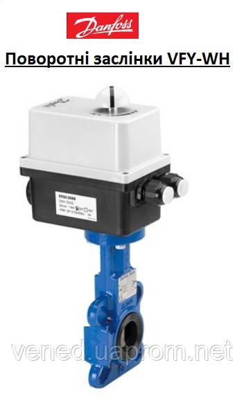 Поворотная заслонка «Баттерфляй» DANFOSS VFY-WA DN65  с электроприводом  AMB-Y (Поворотна заслінка VFY-WA)