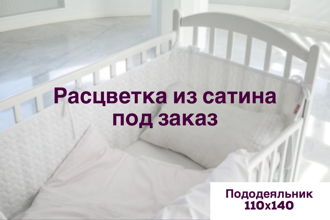 Комплект в ліжечко з сатину з простирадлом на резинці 70х140/80х160