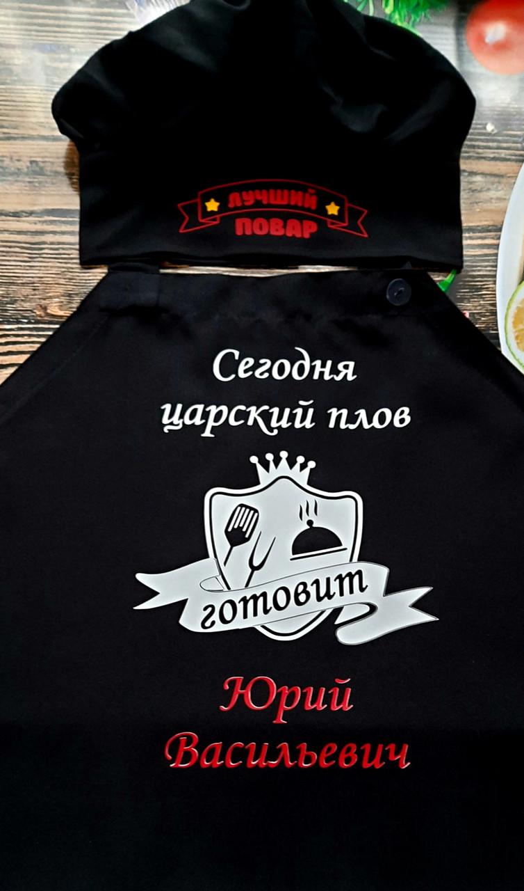 Іменний комплект фартух + ковпак «Шеф-кухар»