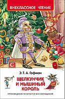 Щелкунчик и мышиный король. Гофман Э.Т.А. Внеклассное чтение