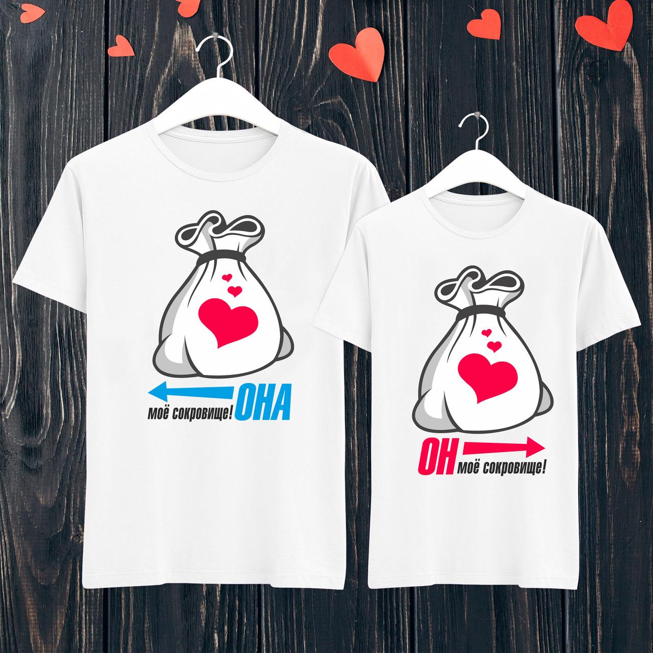 """Парные футболки с надписью """"Он/Она моё сокровище"""" Push IT"""