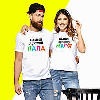 """Парные футболки с надписью """"Самая лучшая мама и Самый лучший папа"""" Push IT XS, Белый"""