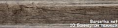 Плинтус Lima 10 Баннертон темный (Bannerton dark) напольный пластиковый с кабель каналом 2500x72x22